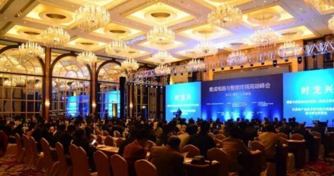 2016江北新区集成电路与智能终端高端峰会圆满闭幕