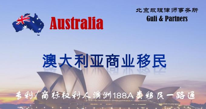 想仰望南太平洋的星空吗?拥有专利、商标让移民澳洲不再是梦!