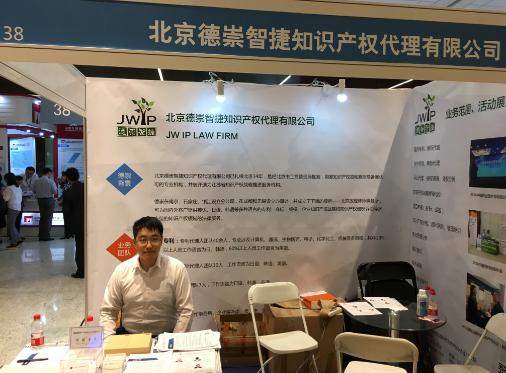 2017CPAC在京顺利举行