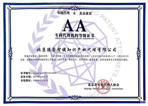 我司被北京市评为星级代理机构